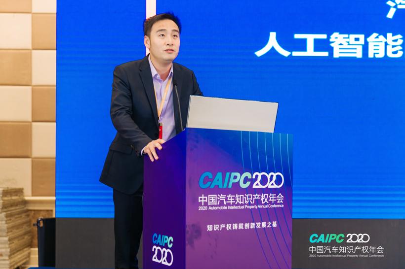 CAIPC2020   IBM徐驰:人工智能时代背景下创新与发展