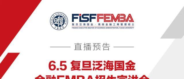 6.5复旦泛海金融EMBA在线招生说明会