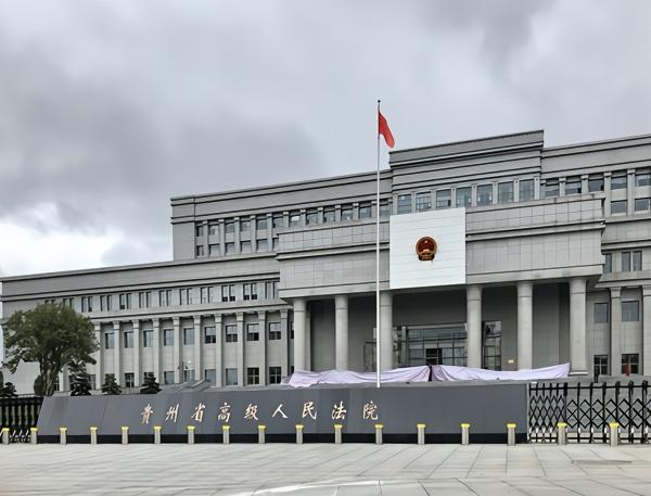李玉前案9月24日上午10点将在贵州省高级人民法院开庭再审。 本文图片 澎湃新闻记者 卫佳铭