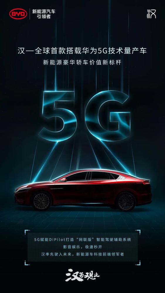 比亚迪汉官宣 成为全球首款搭载华为5G技术量产车型