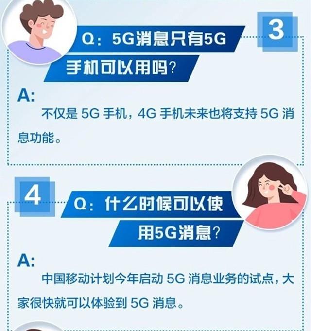 5G消息或年底商用:一文读懂5G消息和短信微信的区别