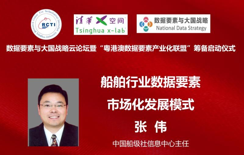 张伟:建立数据共享机制是船舶行业数据要素市场化发展的前提