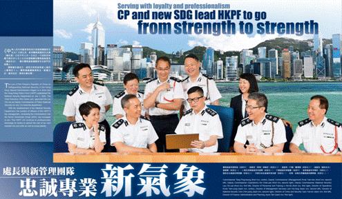 蔡展鹏(后排右二)任国安处处长(图片来源:香港警务处《警声》)
