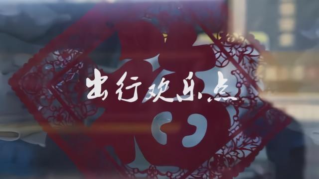 铁路职工改编春运神曲:全是知识点