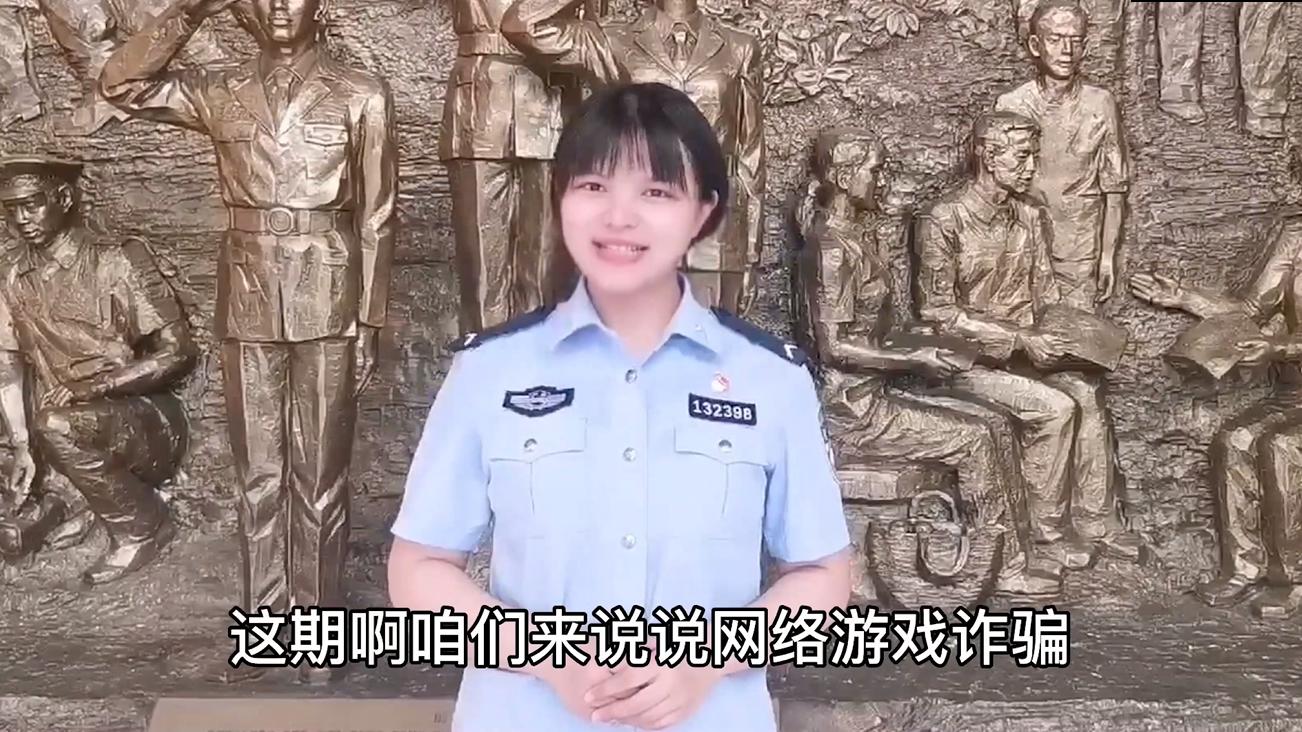 视频|惠阳警花主播又来了,教你如何避开网络游戏诈骗