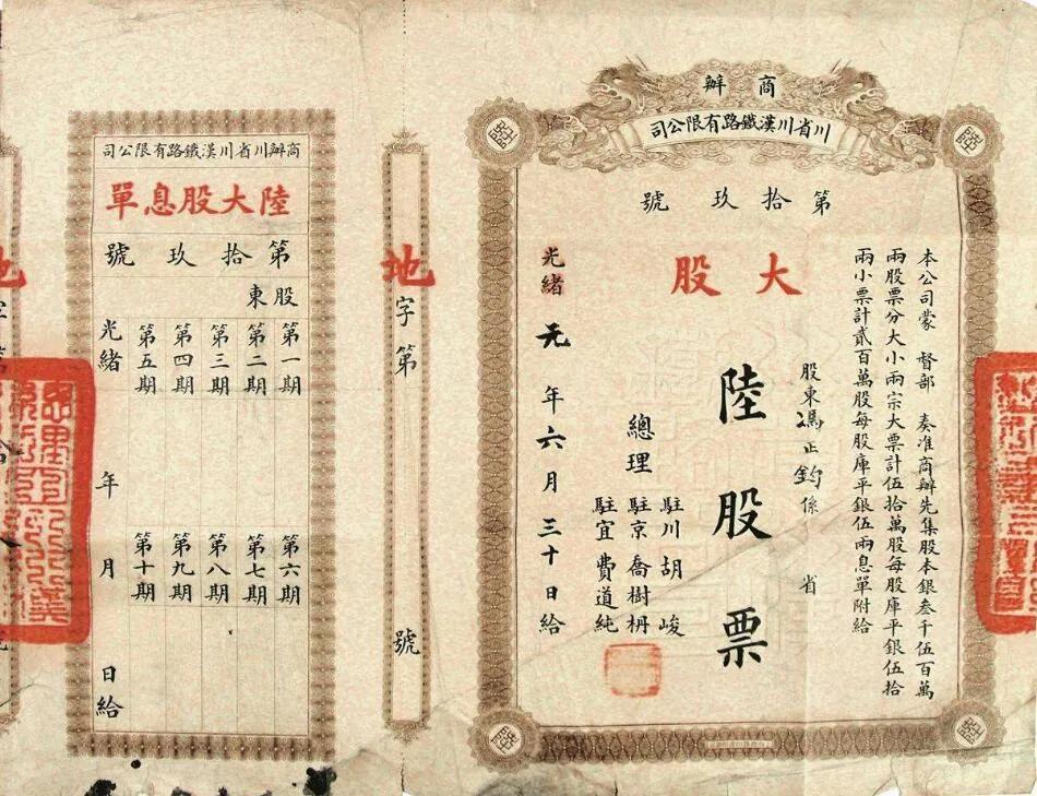 上图_ 商办川省川汉铁路有限公司债券