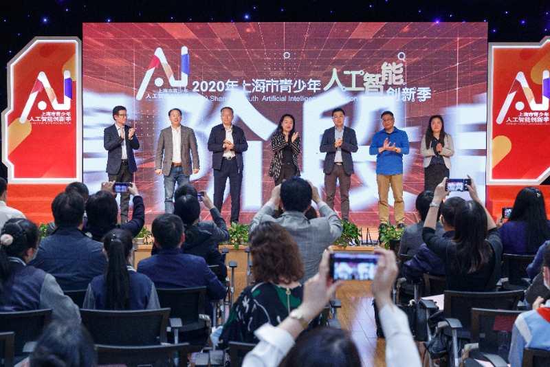 逾20万名青少年参与,2020年上海市青少年人工智能创新季决赛启动