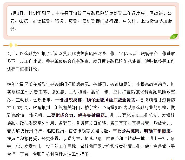 快三彩票下载:转型、撤回、撤销、立案来袭!北京海淀定义了在P2P平台上对事物进行分类和处理的目的。 海淀区互动平台