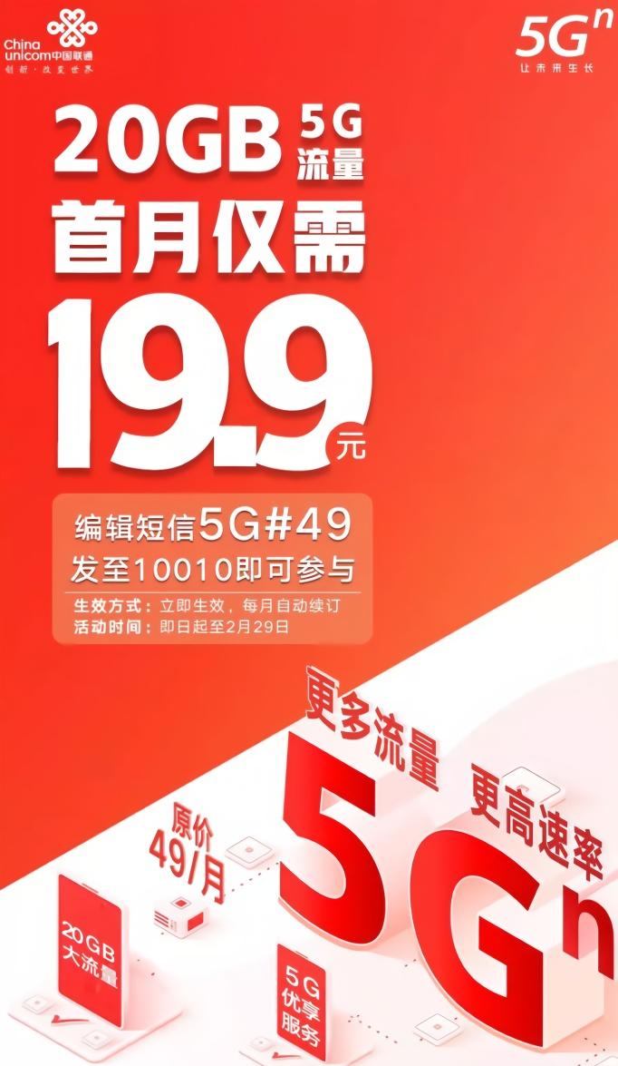广东联通推出5G流量包:每月20GB,首月19.9元