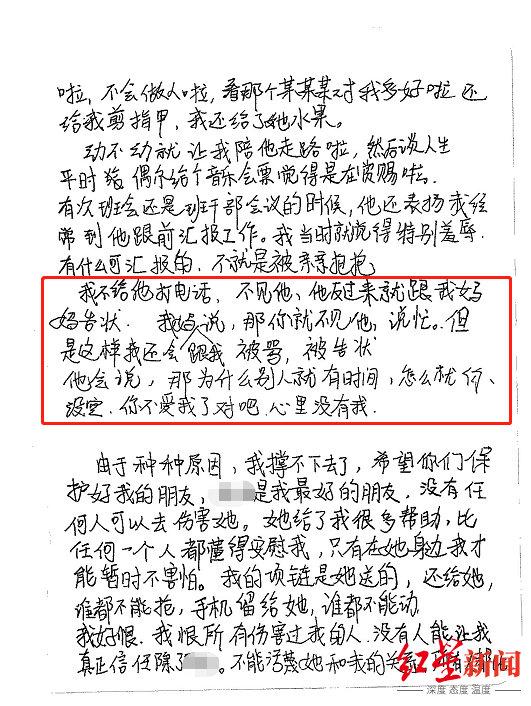 陕西女大学生自杀留遗书称遭系领导猥亵 生前曾多次想跳楼