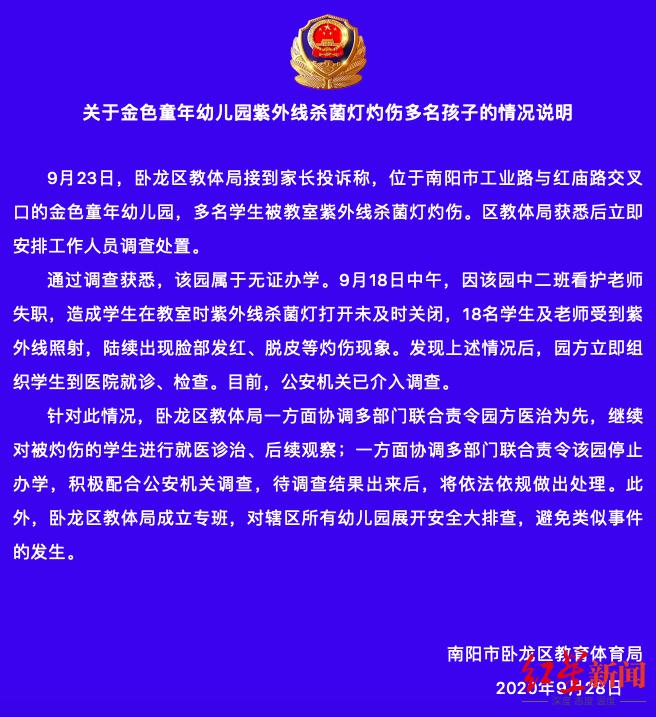【百晓生】_河南一幼儿园紫外线灯灼伤18名师生:老师失职,责令停止办学