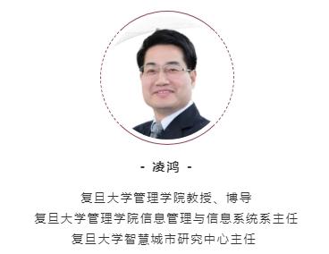 复旦大学EMBA教授凌鸿:从今天起,你要开始建立5G思维