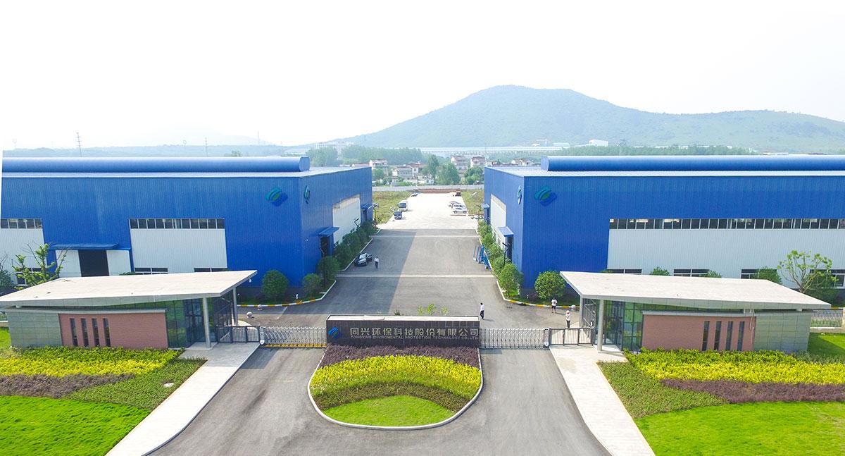 同兴环保成功将努力打造中国节能环保科