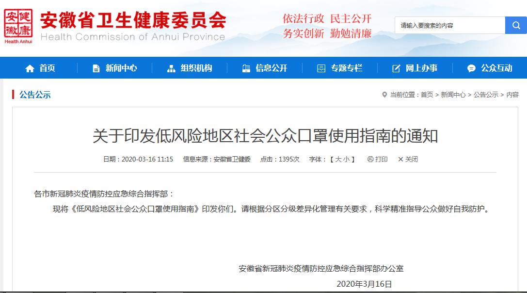 安徽省明确7种情形非必需戴口罩