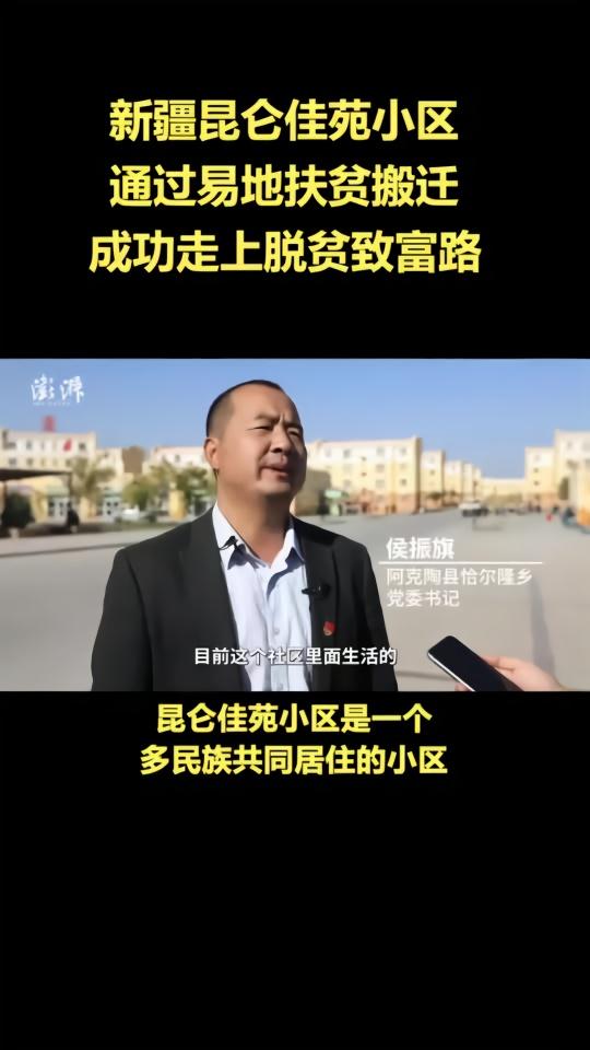 新疆阿克陶县:牧民搬出深山,开启新生活