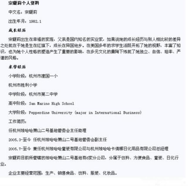 香香莉董事长_38岁的百亿女董事长宗馥莉,公开征婚条件:只要对我好就行