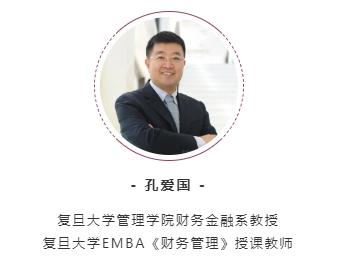 复旦EMBA教授孔爱国谈启动经济:戴起口罩,放开手脚