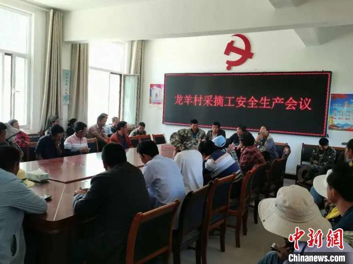 图为格尔木有关部门组织召开安全生产会议。大格勒乡供图