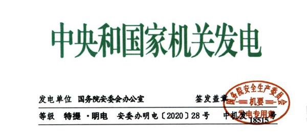 【日本免费mv在线观看免费培训教程】_国务院安委办:吉林连续发生重大事故,整治走过场