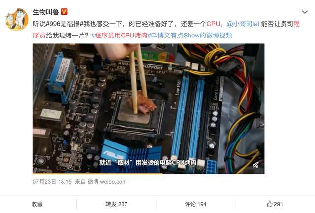 程序员用CPU烤肉什么情况?终于真相了,原来是这样!