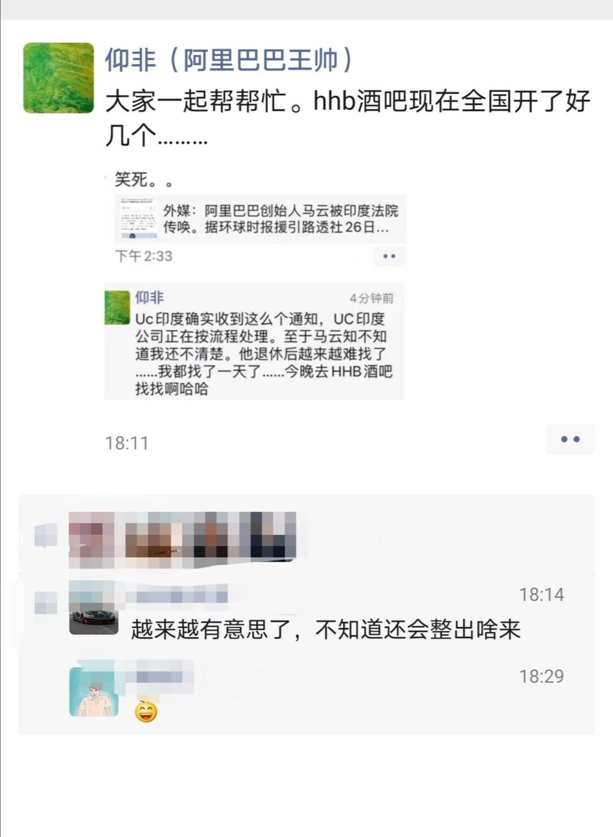 【杭州久久热在线】_马云遭印度法院传唤?阿里王帅神回应