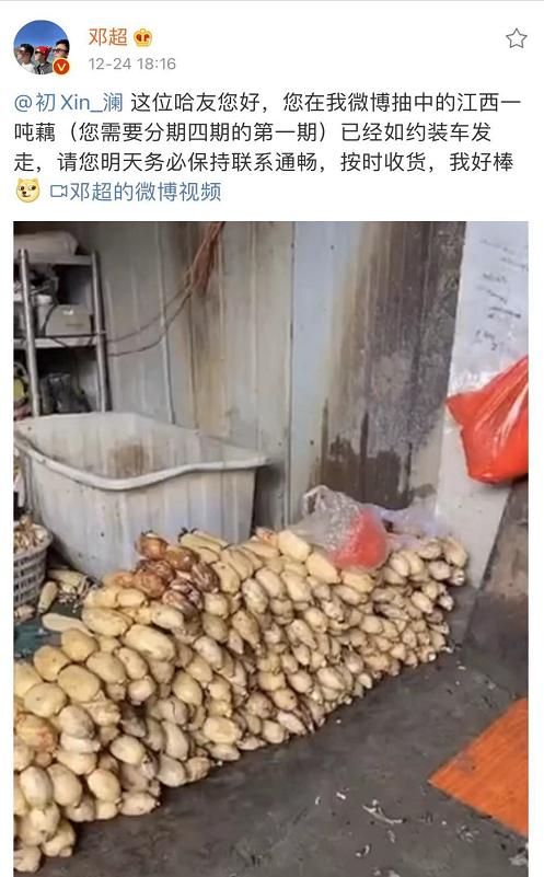 邓超给网友的1吨藕发货了!