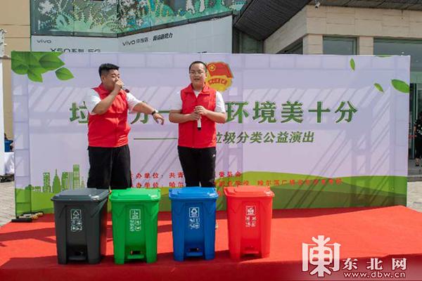 <strong>香坊团区委举办生活垃圾分类公益演出</strong>