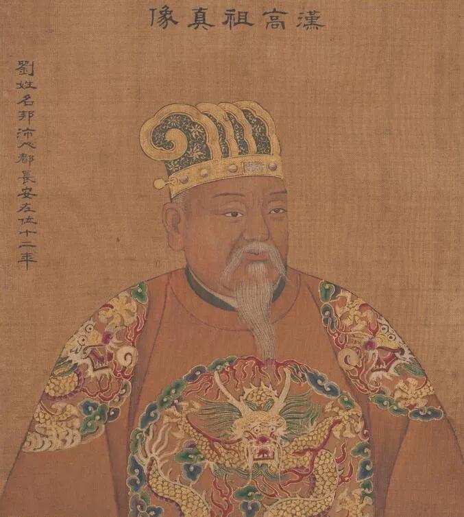 上图_ 汉太祖高皇帝刘邦(前256年—前195年)