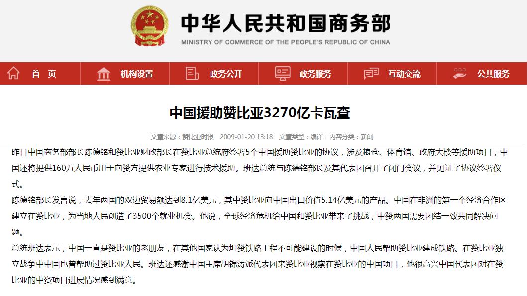 △2009年1月,中华人民共和国商务部公布《中国援助赞比亚3270亿卡瓦查》。
