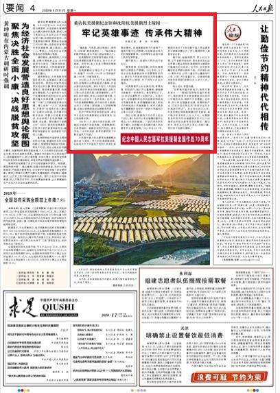 【彩乐园注册邀请码12345】_入朝作战70周年 中央媒体为何集中推出报道?