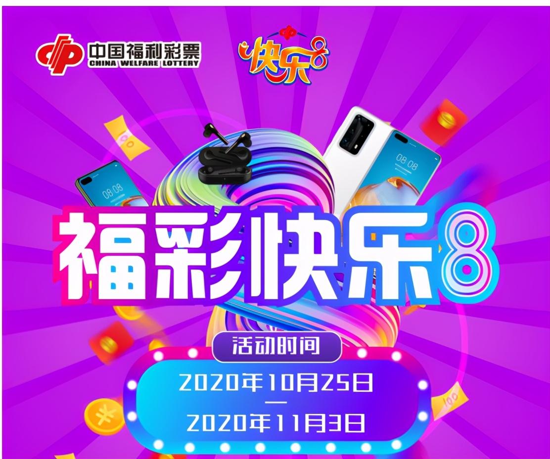 """福彩新游戏""""快乐8""""上市在即,模拟投注率先闪亮登场"""