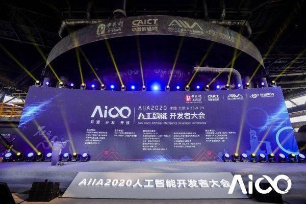 RealAI亮相AIIA2020人工智能开发者大会,聚焦可信AI创新落地实践
