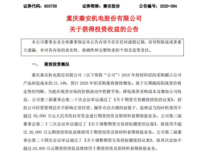 """秦安股份跃升""""期货大神""""背后:4个月赚超公司三年利润 套期保值对冲经营风险"""
