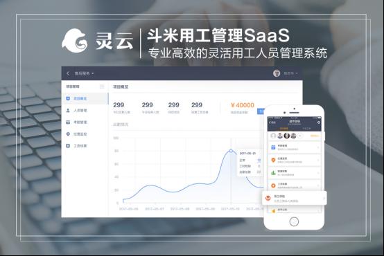 """斗米SaaS平台""""灵云""""为企业""""提效增收""""保驾护航"""