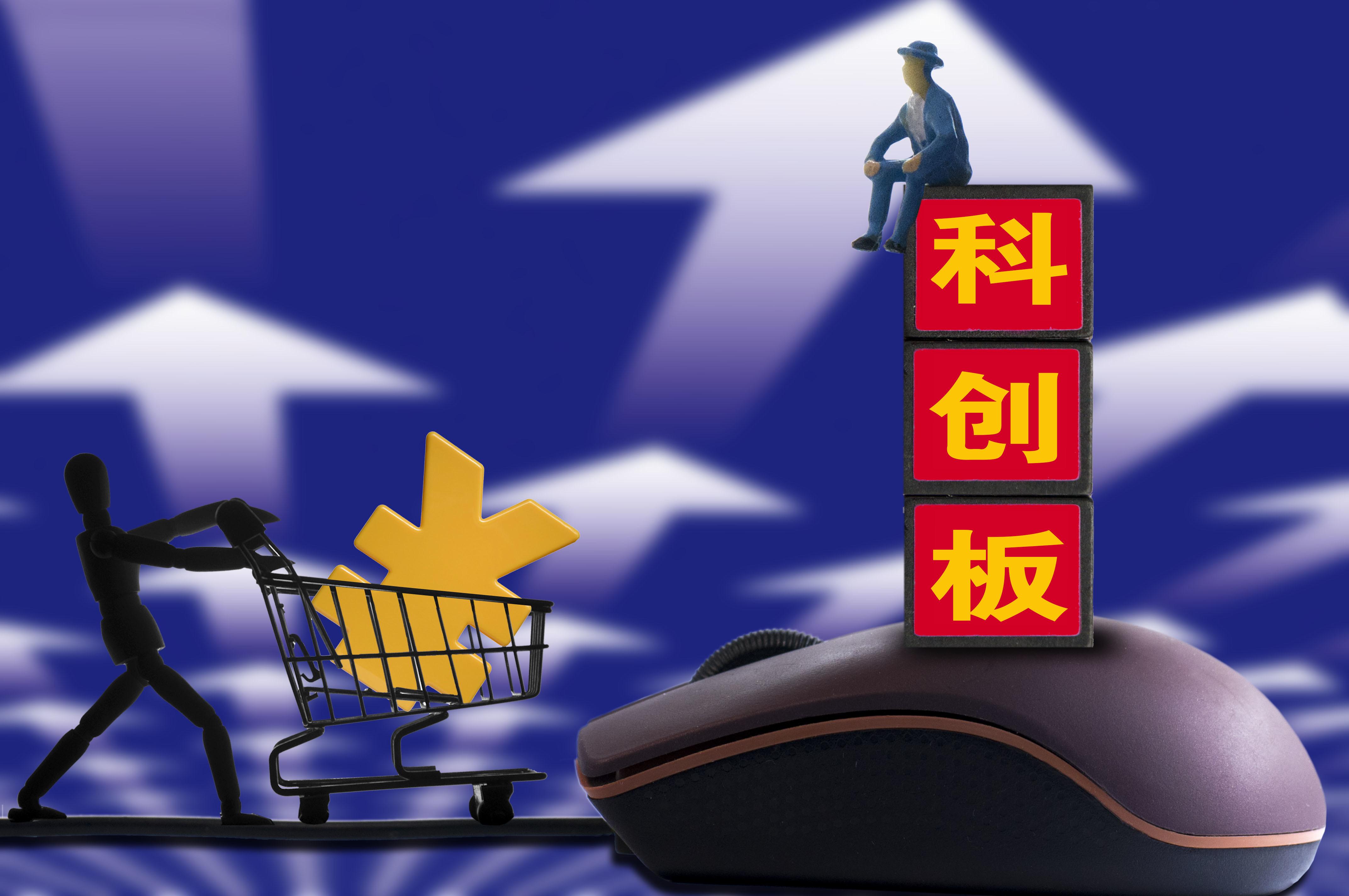 """上海国际金融中心建设再添""""利好"""" 科创板有望纳入沪股通"""