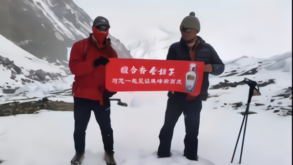 安徽金种子酒被指蹭热度,珠峰高程测量登山队:和我们无关