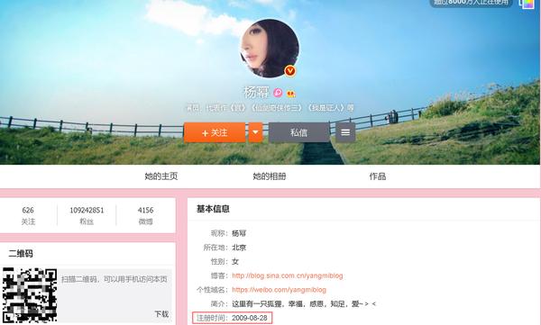 杨幂很早就注册了新浪微博