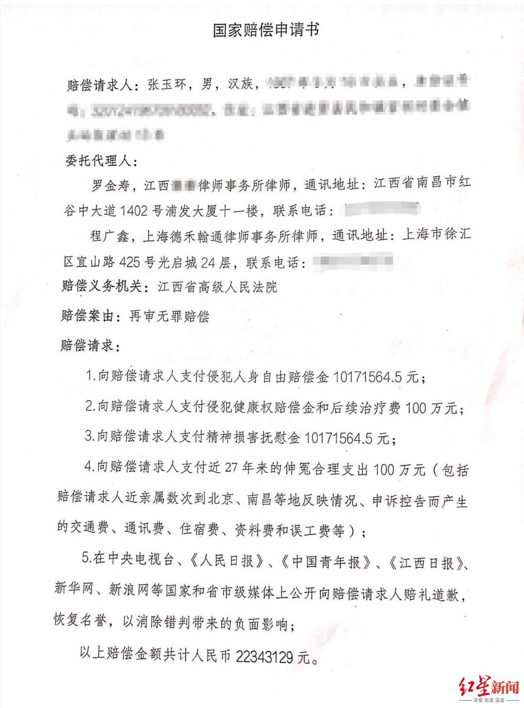 【芜湖楼凤验证】_张玉环申请国家赔偿2234余万元 要求江西高院公开赔礼道歉