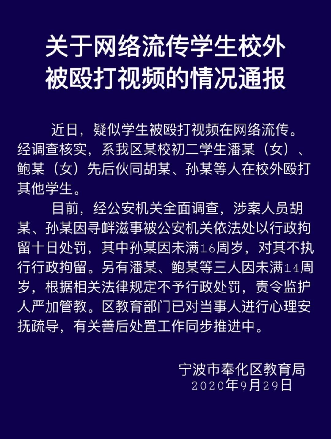 【国产亚洲香蕉精彩视频排名优化课程】_浙江宁波通报学生被打事件:两名初二女生伙同多人在校外殴打
