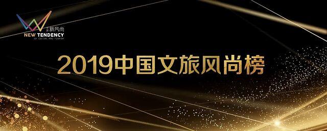 召集令!2019中国文旅风尚榜正式启动