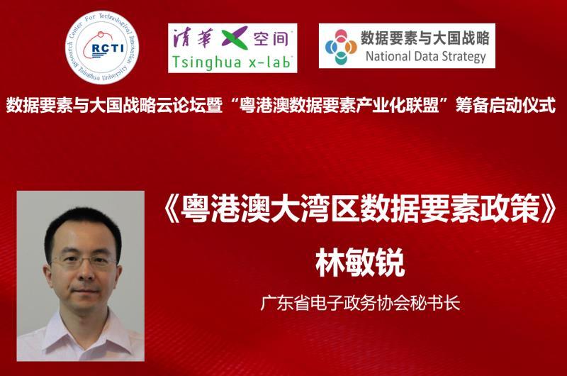 林敏锐:粤港澳数据互联互通是国家数据要素战略的重要一环