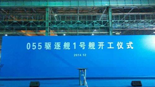 """中国首艘055型万吨大驱是怎样""""炼""""成的?"""