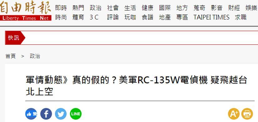 绿媒爆美军机疑似飞越台北上空,台防务尚未确认