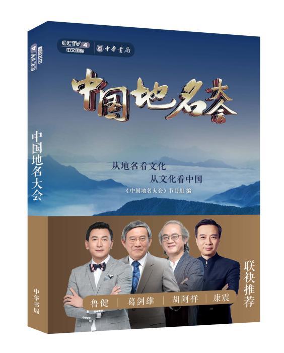 《中国地名大会》书封。中华书局供图