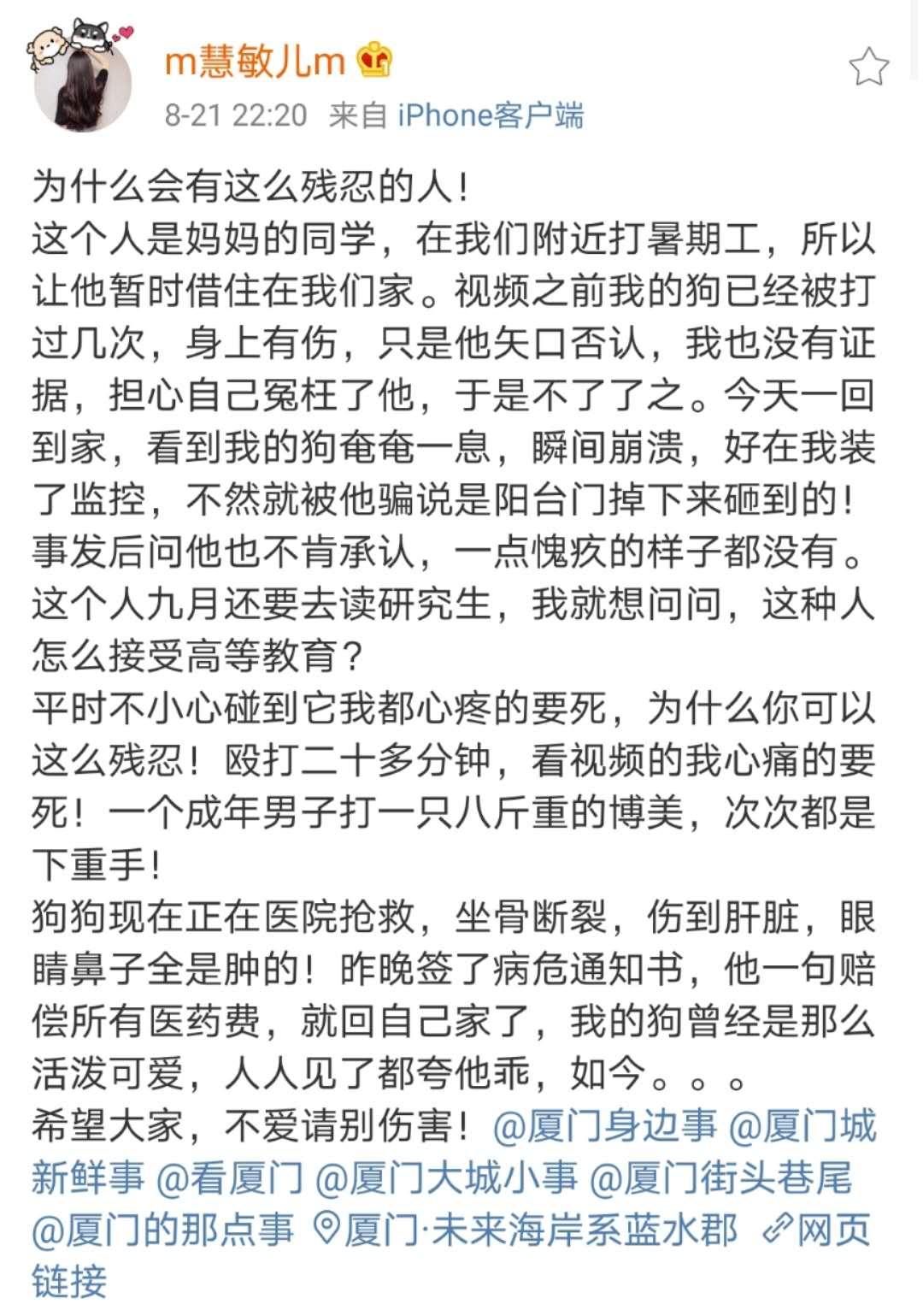 """有网友爆料称福州大学准研究生疑似虐狗。来源:微博""""m慧敏儿m""""。"""