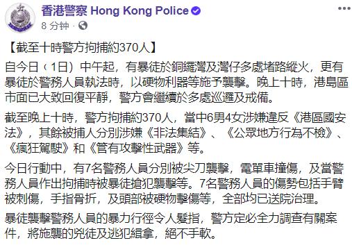 【优化大师 官网】_港警已拘捕约370人:10人涉嫌违反港区国安法 7名警员受伤