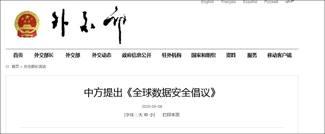 """【泰安网站优化】_美媒:针对特朗普政府鼓吹""""清洁网络""""计划 中国行动了"""
