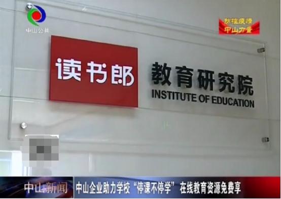 中山新闻官方表彰:读书郎免费开放在线资源,助力学校停课不停学