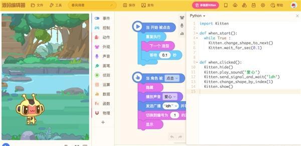 编程猫为鹤壁市人工智能教育落地提供教学资源支持