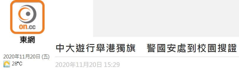 """▲香港""""东网""""报道截图"""